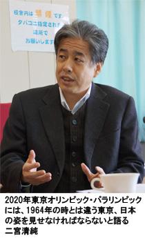 写真:2020年東京オリンピック・パラリンピックには、1964年の時とは違う東京、日本の姿を見せなければならないと語る二宮清純