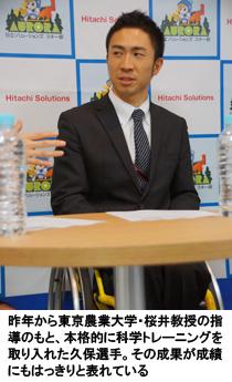 写真:昨年から東京農業大学・桜井教授の指導のもと、本格的に科学トレーニングを取り入れた久保選手。その成果が成績にもはっきりと表れている