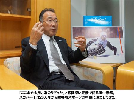 写真:「ここまでは長い道のりだった」と感慨深い表情で語る田中専務。スカパー!は2008年から障害者スポーツの中継に注力してきた