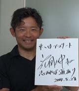 写真:花岡選手選手の直筆のサイン色紙