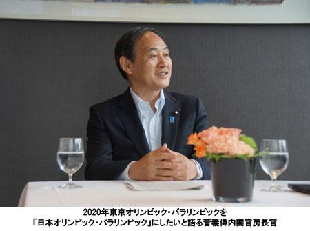2020年東京オリンピック・パラリンピックを「日本オリンピック・パラリンピック」にしたいと語る菅義偉内閣官房長官