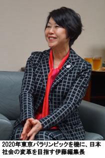 2020年東京パラリンピックを機に、日本社会の変革を目指す伊藤編集長
