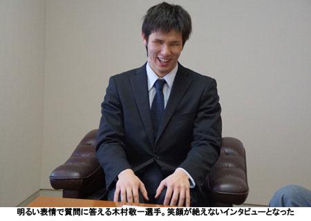 明るい表情で質問に答える木村敬一選手。笑顔が絶えないインタビューとなった