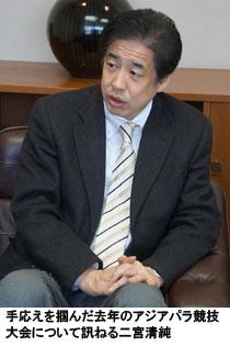 手応えを掴んだ去年のアジアパラ競技大会について訊ねる二宮清純