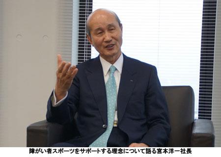 障がい者スポーツをサポートする理念について語る宮本洋一社長