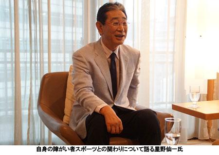 自身の障がい者スポーツとの関わりについて語る星野仙一氏