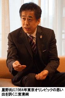 星野氏に1964年東京オリンピックの思い出を訊く二宮清純