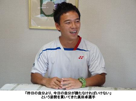 「昨日の自分より、今日の自分が勝たなければいけない」という姿勢を貫いてきた眞田卓選手