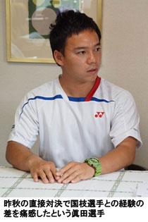 昨秋の直接対決で国枝選手との経験の差を痛感したという眞田選手