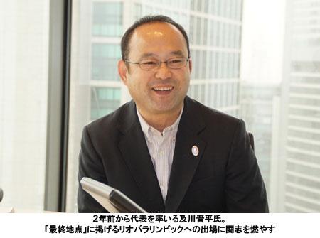 2年前から代表を率いる及川晋平氏。「最終地点」に掲げるリオパラリンピックへの出場に闘志を燃やす