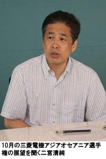 10月の三菱電機アジアオセアニア選手権の展望を聞く二宮清純