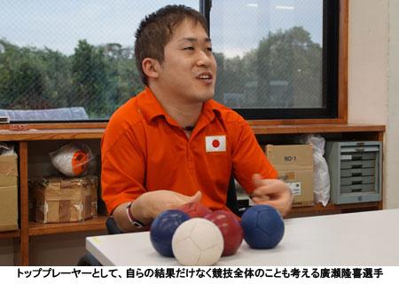 日本のトッププレーヤーとして、自らの結果だけなく競技全体のことも考える廣瀬隆喜選手