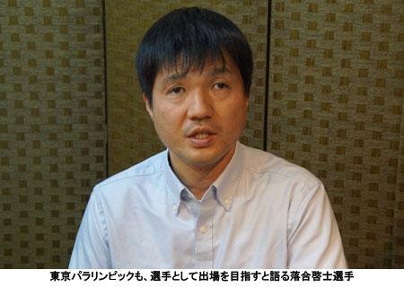 東京パラリンピックも、選手として出場を目指すと語る落合啓士選手
