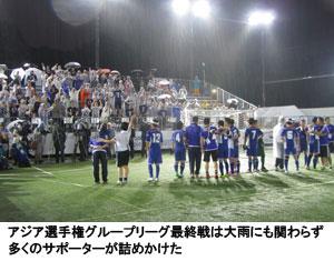 アジア選手権グループリーグ最終戦は大雨にも関わらず多くのサポーターが詰めかけた