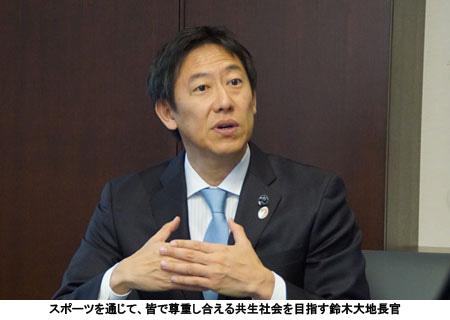 スポーツを通じて、皆で尊重し合える共生社会を目指す鈴木大地長官