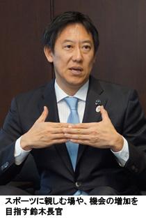 スポーツに親しむ場や、機会の増加を目指す鈴木長官