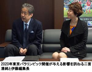 2020年東京パラリンピック開催が与える影響を訊ねる二宮清純と伊藤編集長