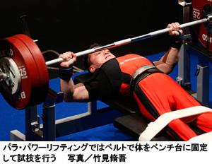 パラ・パワーリフティングではベルトで体をベンチ台に固定して試技を行う
