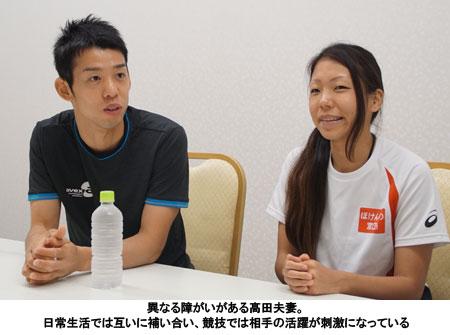 異なる障がいがある髙田夫妻。日常生活では互いに補い合い、競技では相手の活躍が刺激になっている<br />