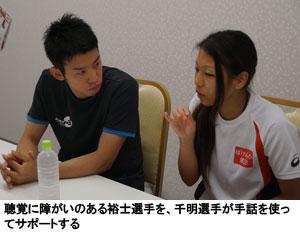 聴覚に障がいのある裕士選手を、千明選手が手話を使ってサポートする