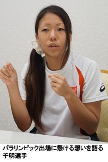 パラリンピック出場に懸ける想いを語る千明選手