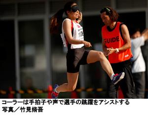 コーラーは手拍子や声で選手の跳躍をアシストする