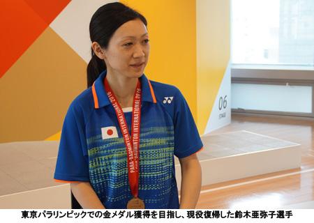 東京パラリンピックでの金メダル獲得を目指し、現役復帰した鈴木亜弥子選手