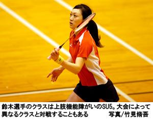 鈴木選手のクラスは上肢機能障がいのSU5。大会によって異なるクラスと対戦することもある
