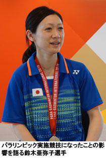 パラリンピック実施競技になったことの影響を語る鈴木亜弥子選手