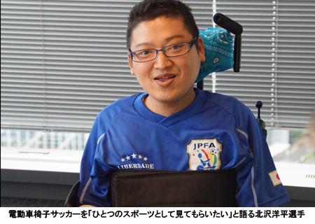 電動車椅子サッカーを「ひとつのスポーツとして見てもらいたい」と語る北沢洋平選手