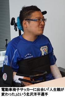 電動車椅子サッカーに出合い「人生観が変わった」という北沢洋平選手