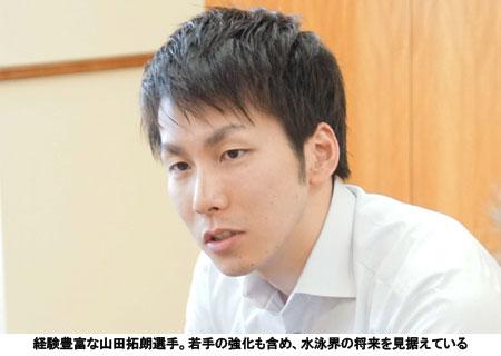 経験豊富な山田拓朗選手。若手の強化も含め、水泳界の将来を見据えている