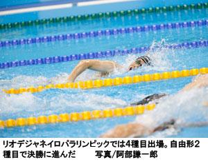 リオデジャネイロパラリンピックでは4種目出場。自由形2種目で決勝に進んだ