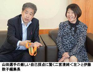 山田選手の厳しい自己採点に驚く二宮清純<左>と伊藤数子編集長