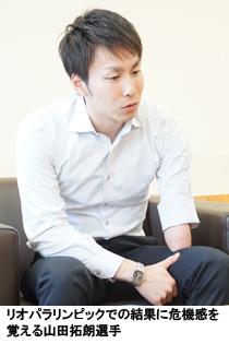 リオパラリンピックでの結果に危機感を覚える山田拓朗選手