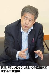 東京パラリンピックに向けての課題を質問する二宮清純