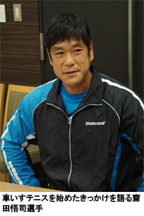 車いすテニスを始めたきっかけを語る齋田悟司選手