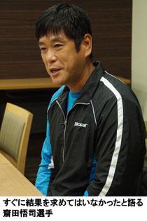 すぐに結果を求めてはいなかったと語る齋田悟司選手