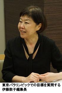 東京パラリンピックでの目標を質問する伊藤数子編集長