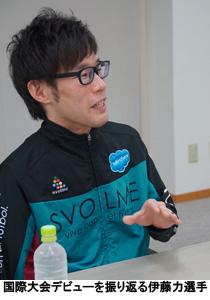 国際大会デビューを振り返る伊藤力選手