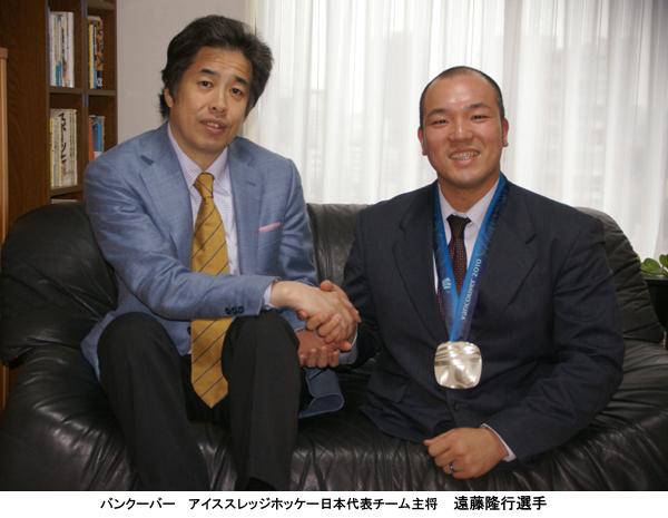 バンクーバー アイススレッジホッケー日本代表チーム主将 遠藤隆行選手