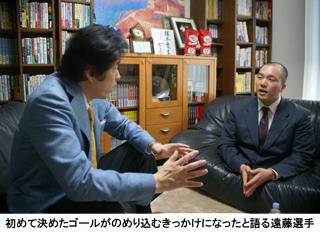 初めて決めたゴールがのめり込むきっかけになったと語る遠藤選手