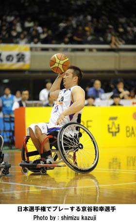 日本選手権でプレーする京谷和幸選手