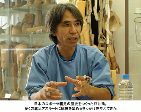 写真:日本のスポーツ義足の歴史をつくった臼井氏。多くの義足アスリートに競技を始めるきっかけを与えてきた