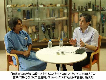 写真:「障害者にはぜひスポーツをすることをすすめたい」という臼井氏(左)の言葉に深くうなづく二宮清純。スポーツが人にもたらす影響は絶大だ