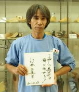 写真:臼井二美男さんサイン色紙
