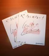 写真:久保恒造選手のサイン色紙