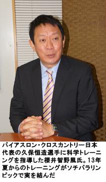 バイアスロン・クロスカントリー日本代表の久保恒造選手に科学トレーニングを指導した櫻井智野風氏。13年夏からのトレーニングがソチパラリンピックで実を結んだ