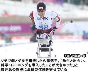 ソチで銅メダルを獲得した久保選手。「先生と出会い、科学トレーニングを導入したことが大きかった」と、櫻井氏の指導に全幅の信頼を寄せている