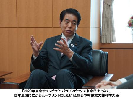 「2020年東京オリンピック・パラリンピックは東京だけでなく、日本全国に広がるムーブメントにしたい」と語る下村博文文部科学大臣